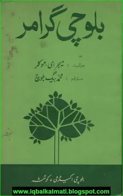 Balochi Language Grammar