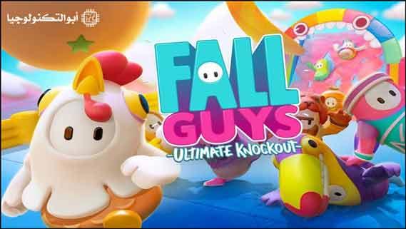 تحميل لعبة Fall Guys للجوال