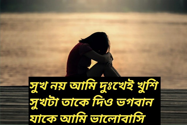 bangla sad shayari | love shayari image