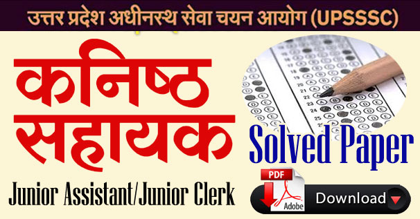 UPSSSC Junior Assistant Question Paper