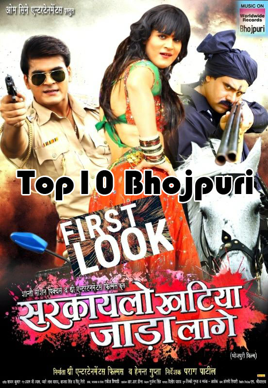 Bhojpuri movie Sarkailo Khatiya Jada Lage 2017 wiki, full star-cast, Release date, Actor, actress, Song name, photo, poster, trailer, wallpaper