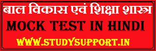 free online test child development and pedagogy