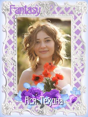 Ася Техина