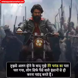 new ghamand Shayari image