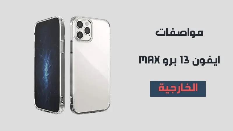 مواصفات وسعر ايفون 13 برو max الخارجية
