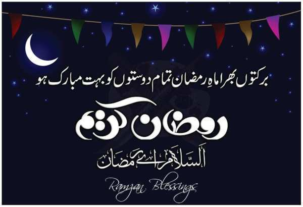Jumma Mubarak Urdu