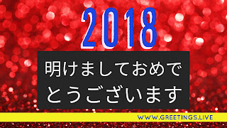 First January New Year 2018 wishes in Japanese