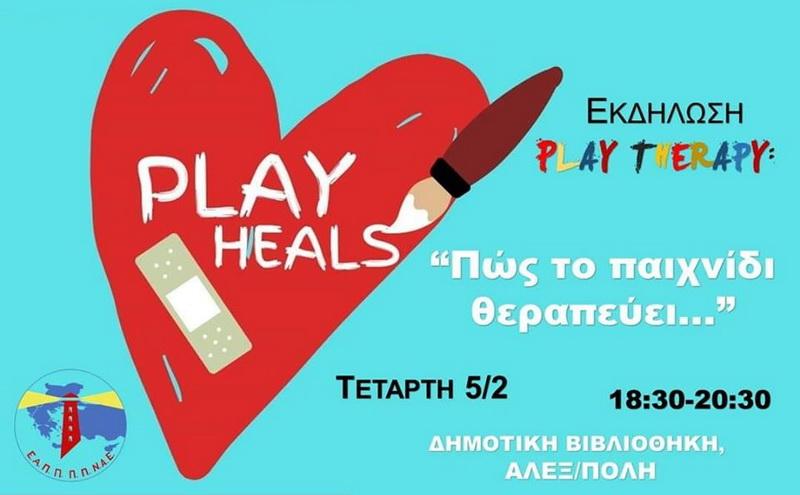 Εκδηλώσεις στην Αλεξανδρούπολη για την παιγνιοθεραπεία (play therapy)