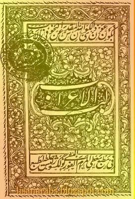 لب الإعراب ويليه تقريظ لب الإعراب - عبيد الله العبيدي , pdf