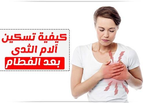 علاج احتقان الثدي