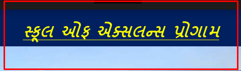School Of Excellence Gujarat All In One Info Pdf