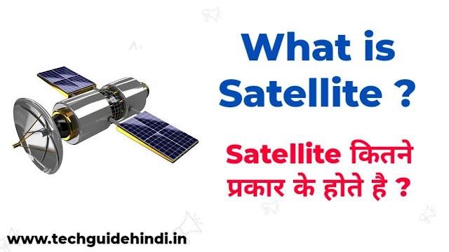 Satellite क्या है? | What is Satellite in Hindi? - Satellite in Hindi