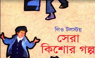 সেরা কিশোর গল্প- লিও টলস্তয় pdf download