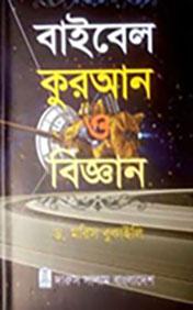 Bible Quran O Biggan By Maurice Bucaille Books PDF Download