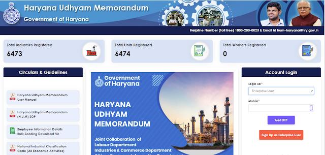 हरियाणा के उद्यमियों का डाटाबेस होगा तैयार, एचयूएम पोर्टल पर दर्ज उद्यमी ले सकेंगे सरकार की योजनाओं का लाभ
