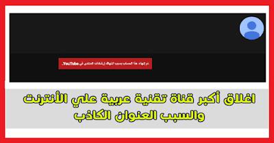 سر اغلاق قناة حوحو للمعلوميات