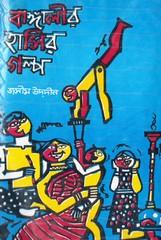 Bangalir Hasir Galpo by Jasimuddin Molla