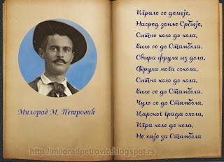 Igrale se delije - Milorad Petrovic Seljancica