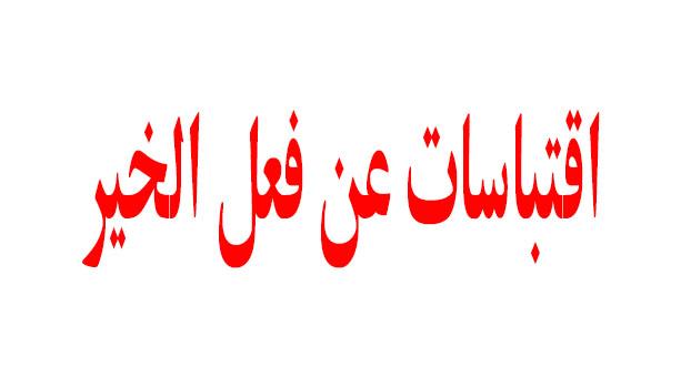 أجمل اقتباسات عن فعل الخيروالحياة❤️عبارات رووعــــــــــة