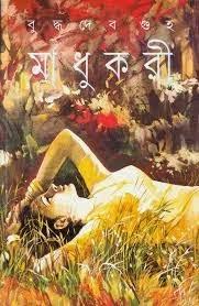 Madhukari by Buddhadeb Guha