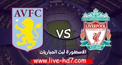 مباراة أستون فيلا وليفربول بث مباشر اليوم بتاريخ 04-10-2020 الدوري الانجليزي