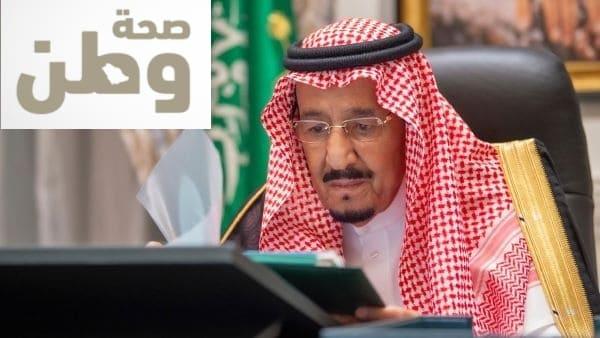 الملك يعتمد ميزانية 2021