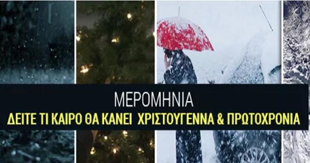 Δείτε τι καιρό προβλέπουν τα μερομήνια για τα Χριστούγεννα και την Πρωτοχρονιά