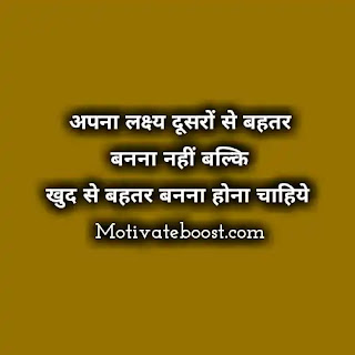 Hindi motivation quotes for life
