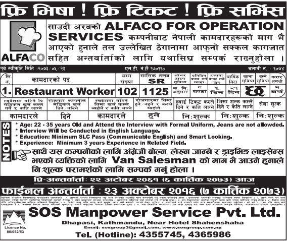 FREE VISA, FREE TICKET, FREE SERVICE CHARGE Jobs For Nepali In SAUDI ARABIA, Salary -Rs.32,000/