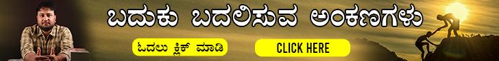 Kannada Stories