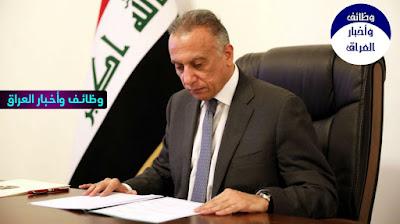 الكاظمي يحذر الانهيار بانتظار العراق في هذه الحالة
