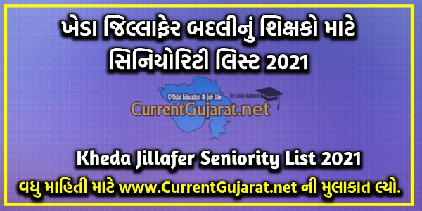 Kheda Jillafer Badli Seniority List 2021