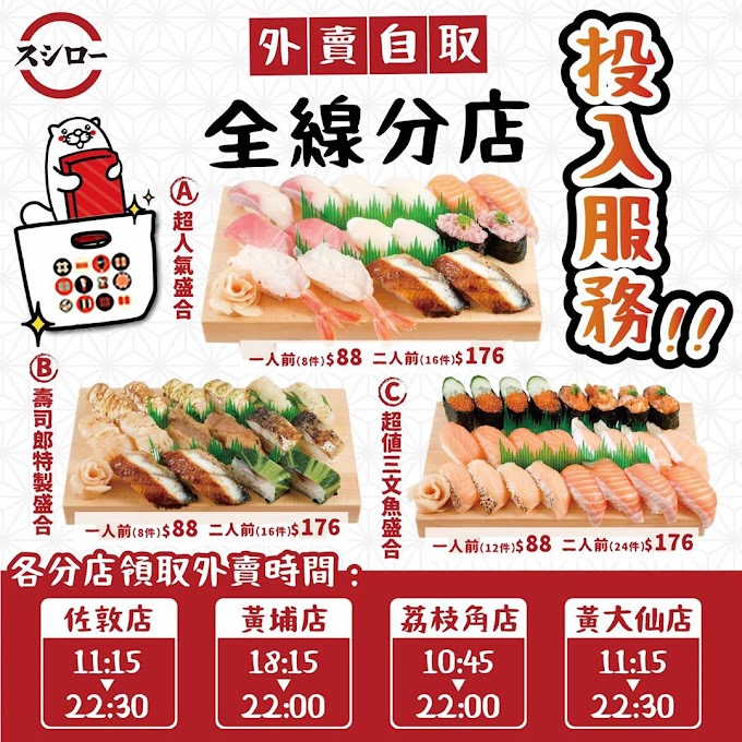 壽司郎: 外賣自取服務 至7月21日
