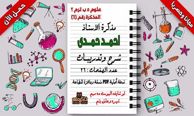 مذكرة علوم الصف الخامس الابتدائى الترم الثانى للاستاذ احمد حمدي
