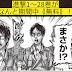 你還沒開始學日文嗎?快點來看免費漫畫學日文!整理所有可線上免費閱讀漫畫和小說的書店