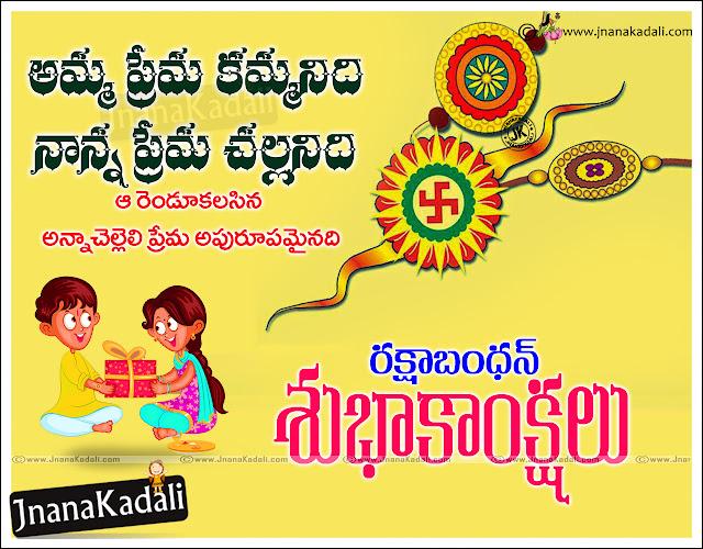 nice telugu rakhi greetings, happy rakshabandhan wallpapers, best rakshabandhan messages greetings free download