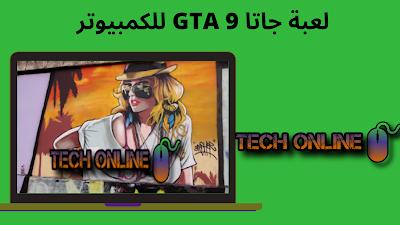لعبة جاتا GTA 9 للكمبيوتر