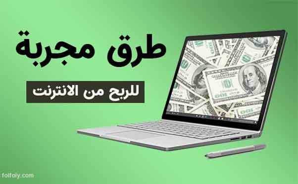 ربح المال من الانترنت بدون راس مال