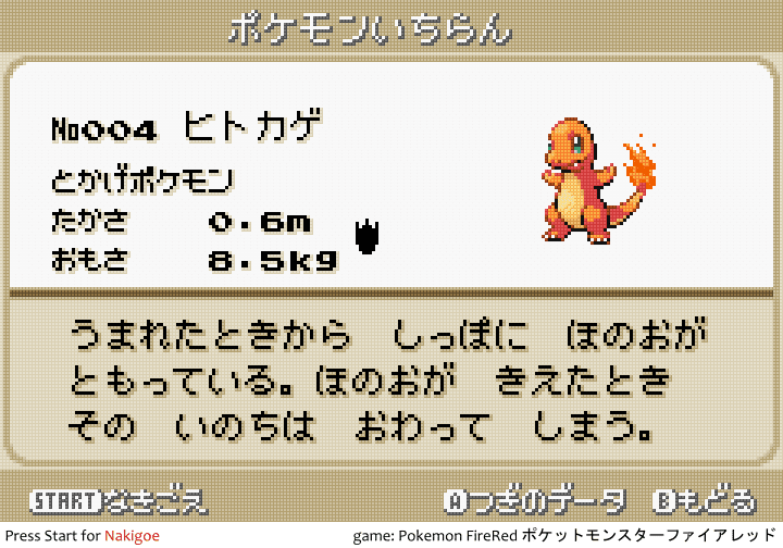 Screencap of Charmander, hitokage ヒトカゲ entry on pokemon firered pokédex showing the word nakigoe for the cry of the pokemon.