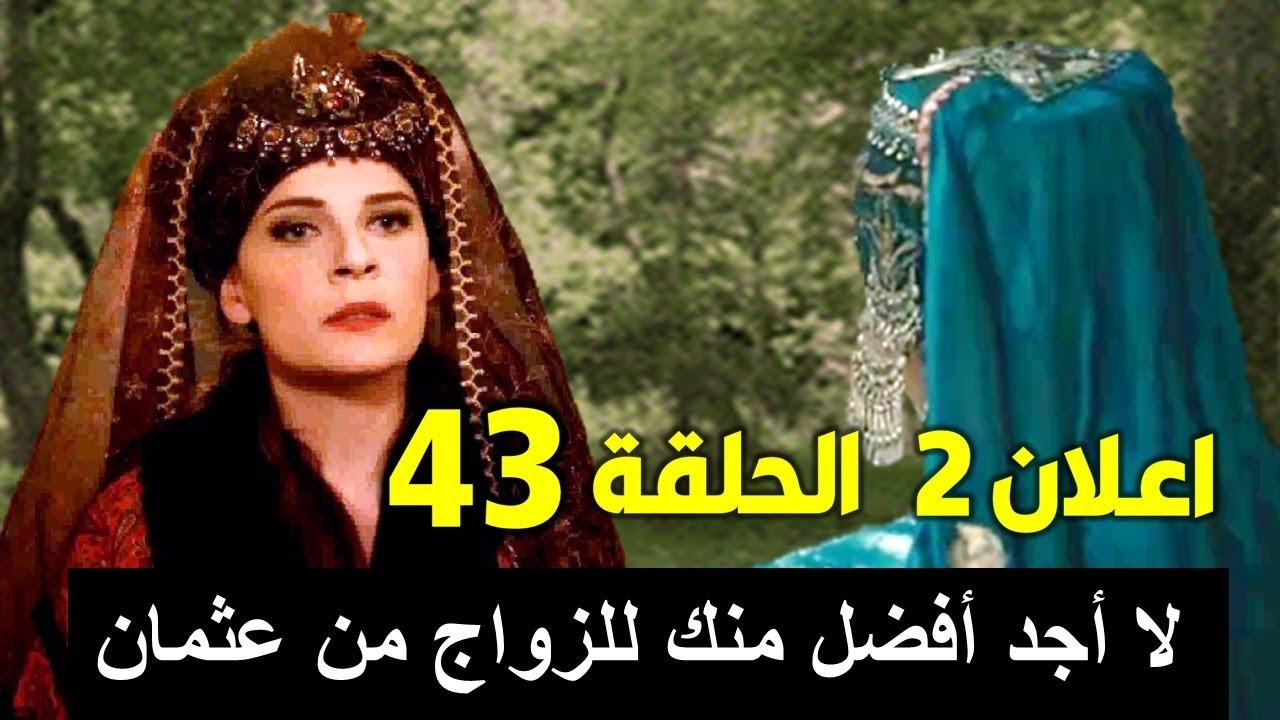 اعلان 2 مسلسل قيامة المؤسس عثمان الحلقة 43 مترجم للعربية