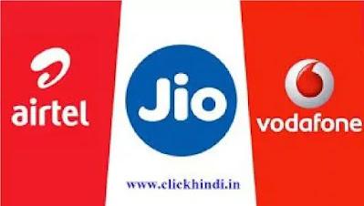 इनकमिंग चालू रखने के लिए जानिए Jio, Airtel, Voda-Idea के मिनिमम रिचार्ज प्लान
