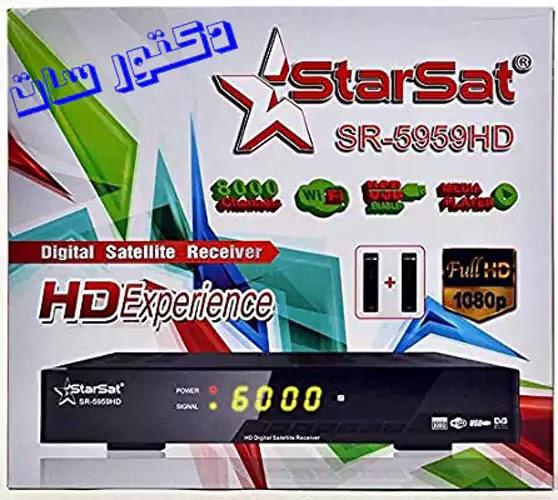 فلاشة الجهاز الريسيفر استارسات موديل starsat sr-5959hd extreme