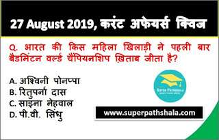 Daily Current Affairs Quiz 27 August 2019 in Hindi