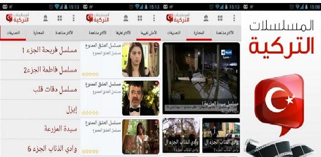 اليك افضل تطبيقات لمشاهدة المسلسلات الكورية والتركية بدون مقابل