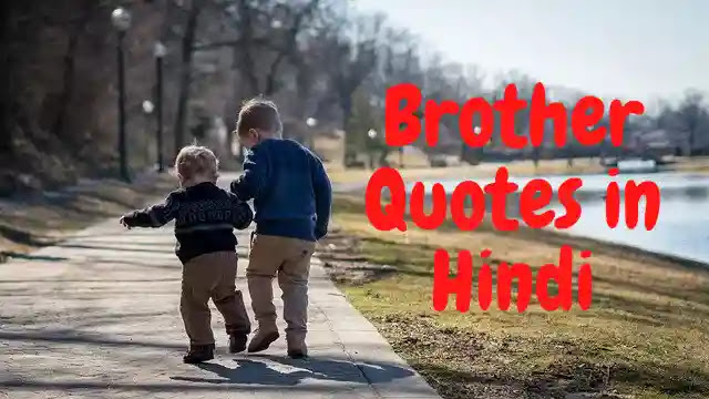 200+ भाई पर कोट्स - Brother Quotes in Hindi