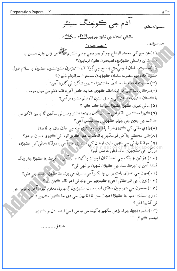 sindhi-9th-adamjee-coaching-guess-paper-2017-science-group