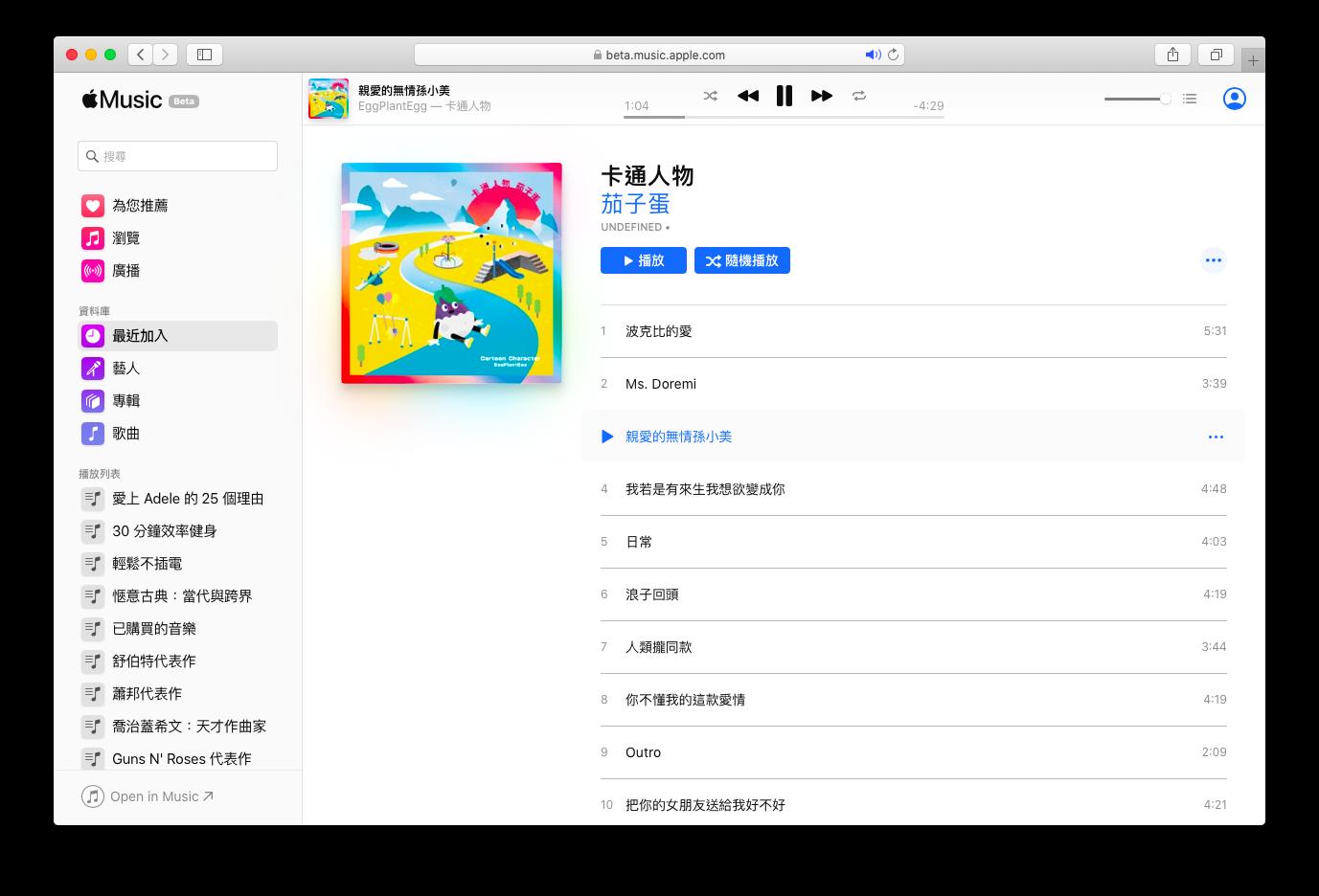 Apple Music 網頁版