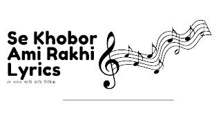 Se Khobor Ami Rakhi Lyrics