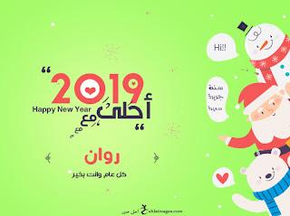 2019 احلى مع روان