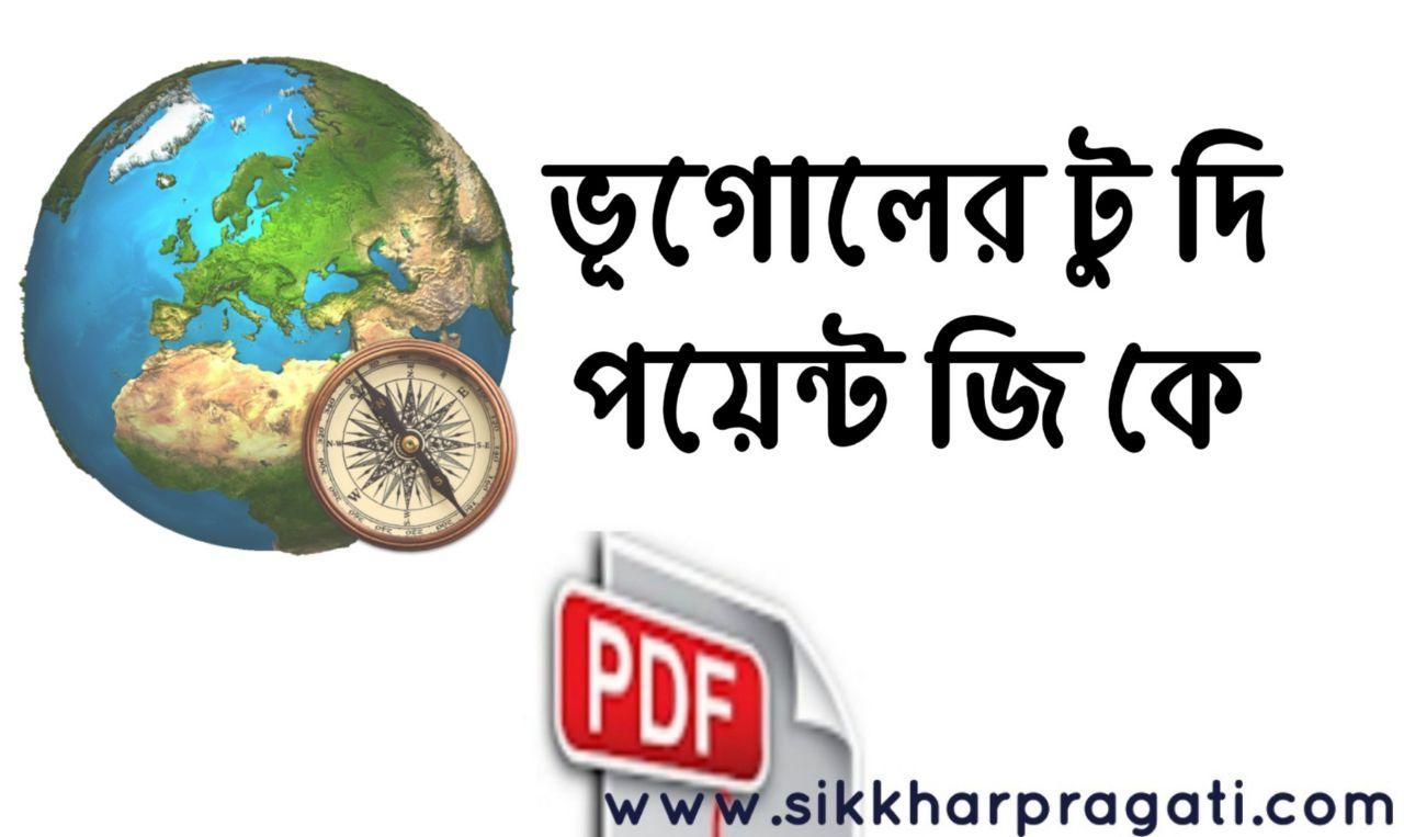Geography To The Point Gk Pdf